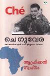 Thumbnail image of Book ആഫ്രിക്കന് സ്വപ്നം