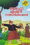 Thumbnail image of Book ആഫ്രോ ഏഷ്യന് നാടോടിക്കഥകള്
