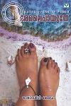 Thumbnail image of Book അലൈപായുതേ