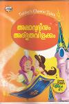 Thumbnail image of Book അലാവുദ്ദീനും അദ്ഭുതവിളക്കും