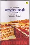 Thumbnail image of Book ആന്ഡമാന് ദ്വീപുകളിലൂടെ