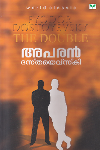 Thumbnail image of Book അപരന്‍