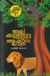 Thumbnail image of Book Appakkunjungalute Aakasayathra