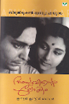 Thumbnail image of Book Apuvinte Lokam