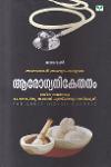 Thumbnail image of Book Arogyanikethanam