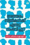 Thumbnail image of Book അത്തരം സ്ത്രീകൾക്ക് എന്തു സംഭവിച്ചു