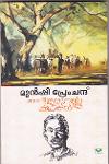 Thumbnail image of Book ഭാരതീയ സുവര്ണ്ണ കഥകള് - മുന്ഷി പ്രേംചന്ദ്