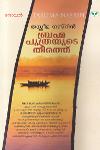 Thumbnail image of Book Brahmaputhrayude Theerath