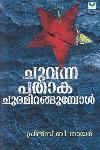 Thumbnail image of Book ചുവന്ന പതാക ചുരമിറങ്ങുമ്പോൾ