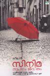 Thumbnail image of Book Cinema Swapnam Jeevitham