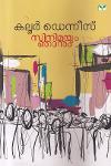 Thumbnail image of Book Cinimayum Njanum
