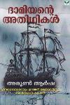 Thumbnail image of Book ദാമിയന്റെ അതിഥികൾ