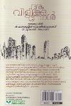 Thumbnail image of Book Dhooram Vilikkumbol