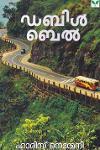 Thumbnail image of Book ഡബിള് ബെല്