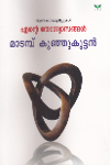 Thumbnail image of Book Ente Thonnyasangal