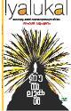 Thumbnail image of Book Eyalukal
