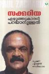Thumbnail image of Book Ezhuthukaranu Parayanullath