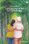 Thumbnail image of Book എഴുത്തുകാരനും കന്യകാമാരും