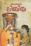 Thumbnail image of Book ഗദ്ദാഫിയുടെ ലിബിയ