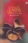 Thumbnail image of Book Gouriputhrante Vilapam