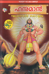 Thumbnail image of Book ഹനുമാന്