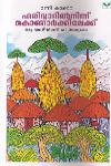 Thumbnail image of Book Haridwarilninnu Konarkkilekku