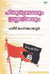 Thumbnail image of Book ഹിന്ദുത്വവാദവും ഇസ്ലാമിസവും