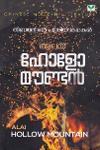 Thumbnail image of Book ഹോളോ മൗണ്ടൻ