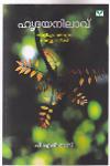 Thumbnail image of Book Hrudayanilavu