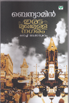 Thumbnail image of Book Irattamukhahamulla Nagaram