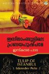 Thumbnail image of Book ഇസ്താംബുളിലെ പ്രണയപുഷ്പമേ