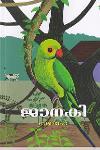Thumbnail image of Book ജാനകി