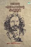 Thumbnail image of Book ജോണ് എബ്രഹാമിന്റെ കയ്യൂര്