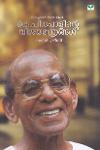 Thumbnail image of Book K P Paulinte Vijayamanthrangal