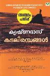 Thumbnail image of Book കടലിരമ്പങ്ങള്