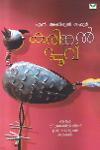 Thumbnail image of Book Karingalpoovu