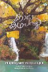 Thumbnail image of Book കാടേ കഥ പറയൂ