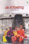 Thumbnail image of Book Kathmandu