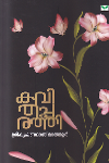 Thumbnail image of Book Kavithapparathi