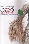 Thumbnail image of Book Kayar Murukukayanu