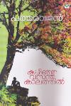 Thumbnail image of Book Kazhija Vasanthakalathil