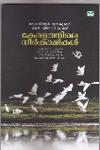 Thumbnail image of Book Keralathile Neerpakshikal
