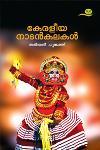 Thumbnail image of Book കേരളീയ നാടന്കലകള്