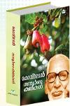 Thumbnail image of Book Kovilan Sampoorna Kathakal