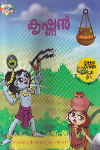 Thumbnail image of Book കൃഷ്ണന്‍