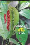 Thumbnail image of Book കുരുമുളകിന്റെ വീട്