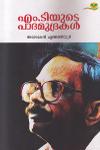 Thumbnail image of Book M T yude Padamudrakal