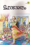 Thumbnail image of Book മഹാഭാരതം