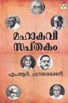 Thumbnail image of Book മഹാകവി സപ്തകം