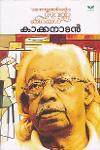 Thumbnail image of Book Malayaalatthinte Suvarnakathakal Kaakkanaadan